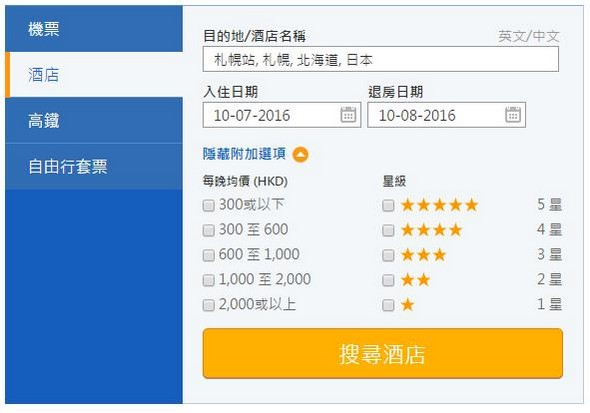 ctrip-hotel-booking_04