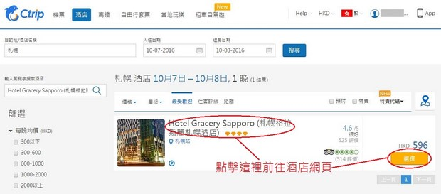 ctrip-hotel-booking_06