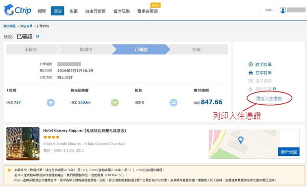 ctrip-hotel-booking_21