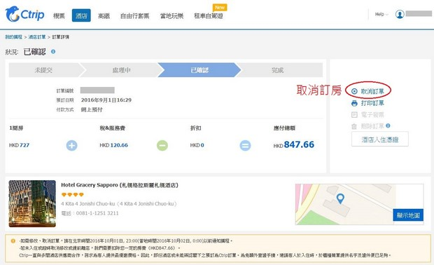 ctrip-hotel-booking_23