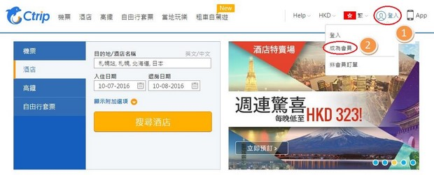 ctrip-member-registration_01