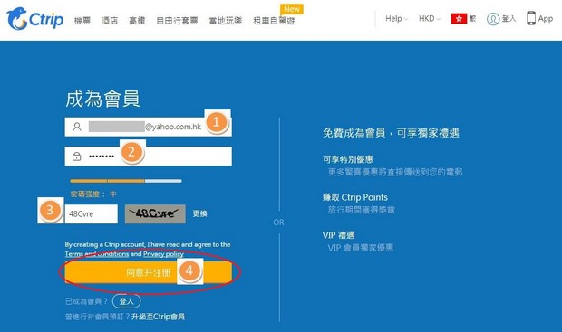 ctrip-member-registration_02