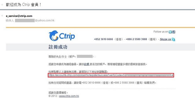 ctrip-member-registration_04