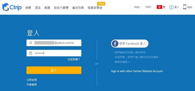 ctrip-member-registration_06