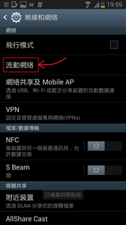 japan-sim-card_android-apn_03