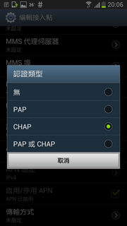 japan-sim-card_android-apn_11