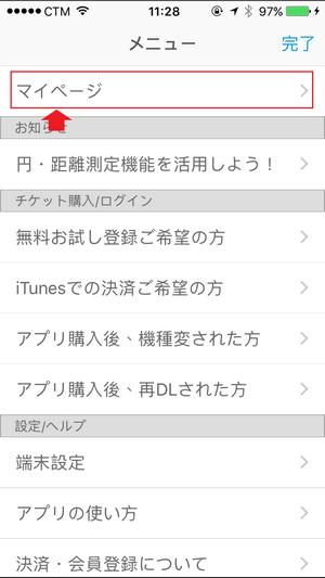 mapion-account-login_02