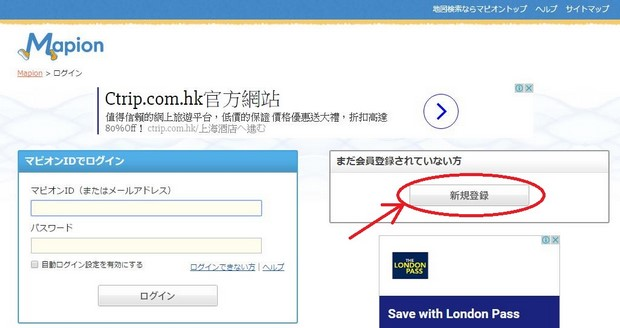 mapion-account-registration_02