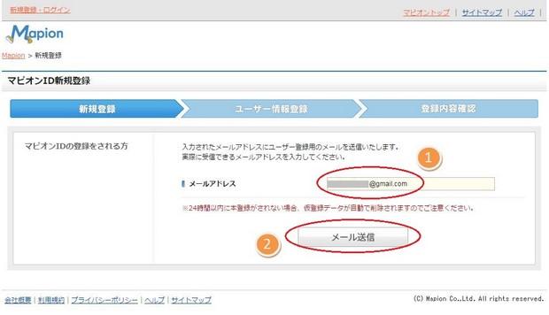 mapion-account-registration_03