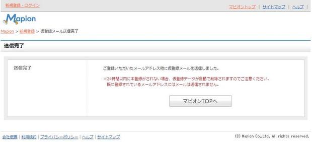 mapion-account-registration_04