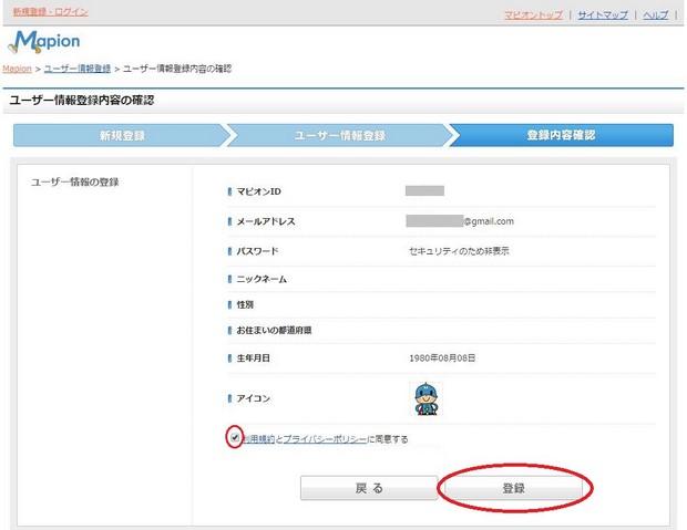 mapion-account-registration_07