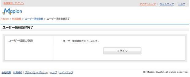 mapion-account-registration_08