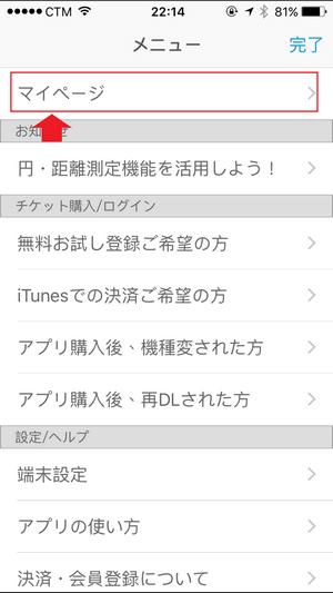 mapion-app-registration_02