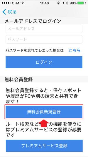 mapion-app-registration_04