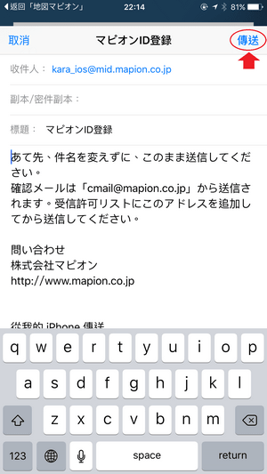 mapion-app-registration_05