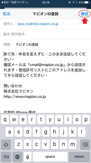 mapion-app-registration_05
