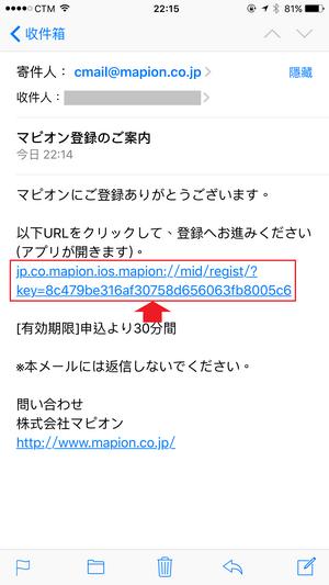 mapion-app-registration_06