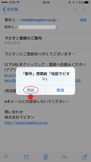 mapion-app-registration_07