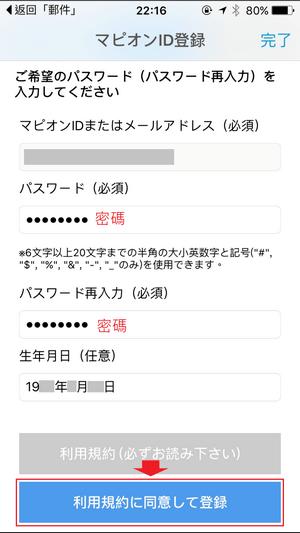 mapion-app-registration_08