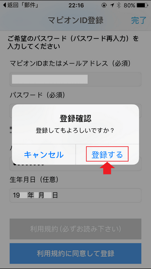 mapion-app-registration_09