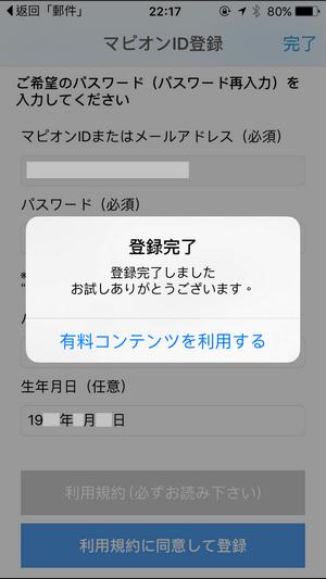 mapion-app-registration_10