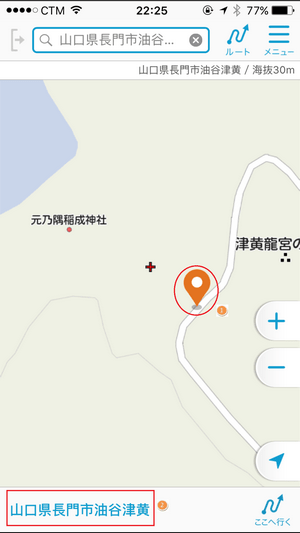Mapion手機App