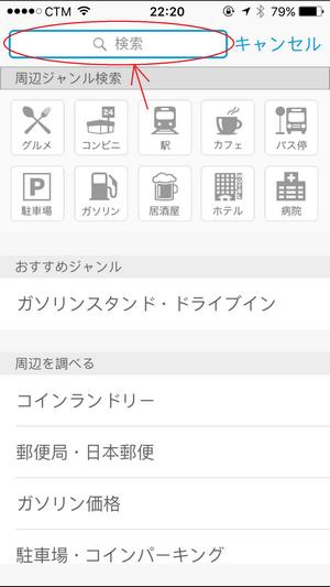 mapion-app_05