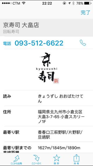 mapion-app_09