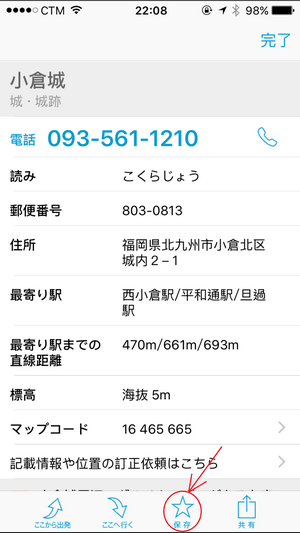 mapion-app_10