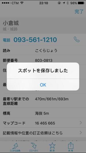 mapion-app_11