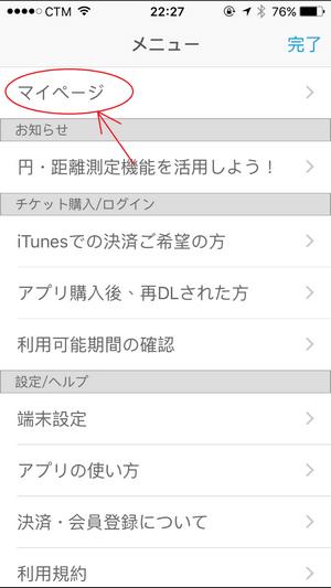 mapion-app_13