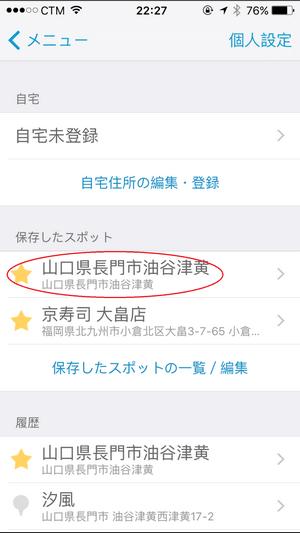 mapion-app_14