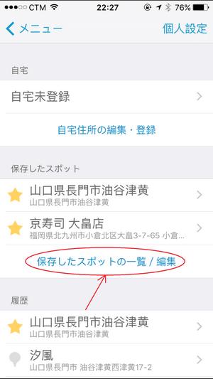 mapion-app_17