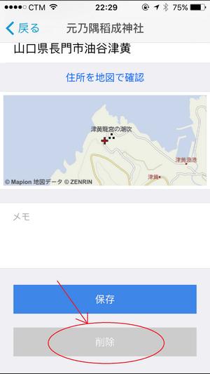 mapion-app_19