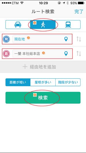 mapion-app_21