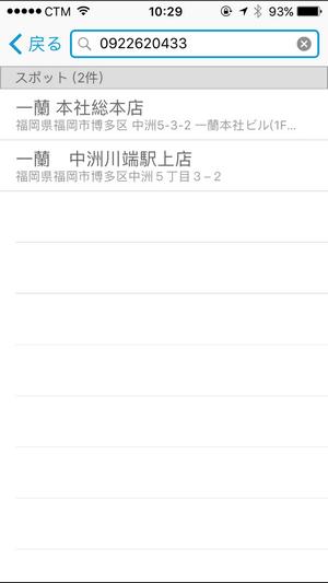 mapion-app_25