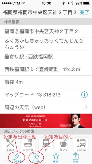 mapion-app_27