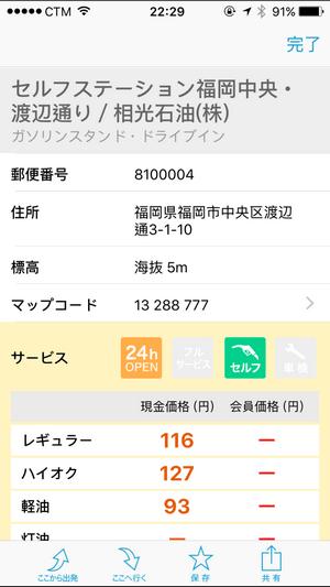 mapion-app_31
