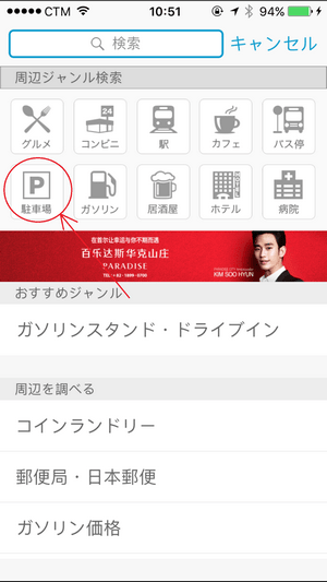 mapion-app_33