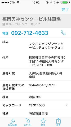 mapion-app_35