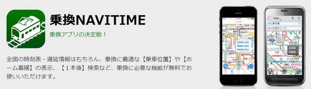 navitime_apps_01