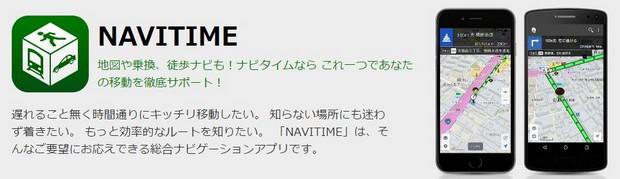 navitime_apps_02