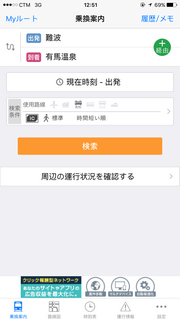 navitime_apps_03