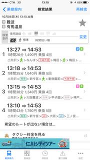 navitime_apps_04