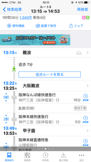 navitime_apps_05