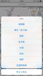 navitime_apps_07