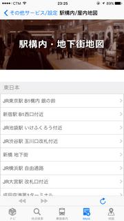 navitime_apps_12
