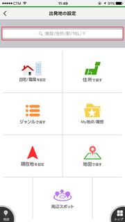 navitime_app_03