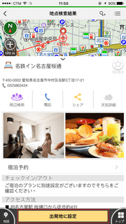 navitime_app_06