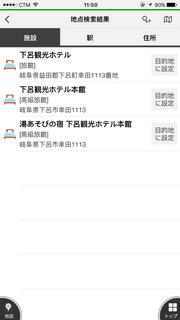 navitime_app_08